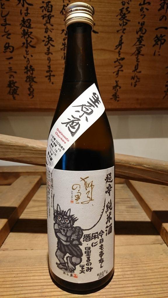 超辛純米を生原酒で蔵出し始めました