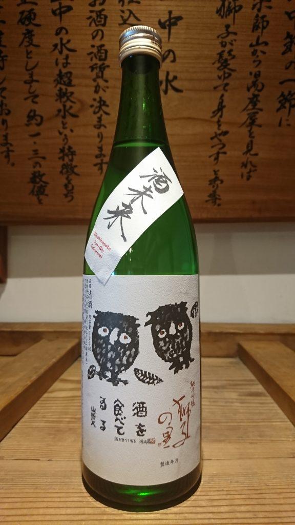 獅子の里 純米吟醸 「酒未来」 新発売のお知らせ 2020年7月3日蔵出し