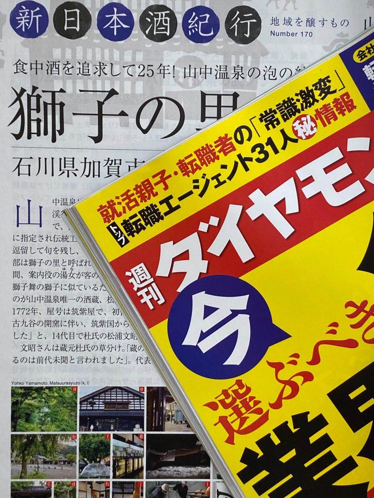 週刊ダイヤモンド連載:山本洋子先生の「新日本酒紀行」にてご紹介いただきました