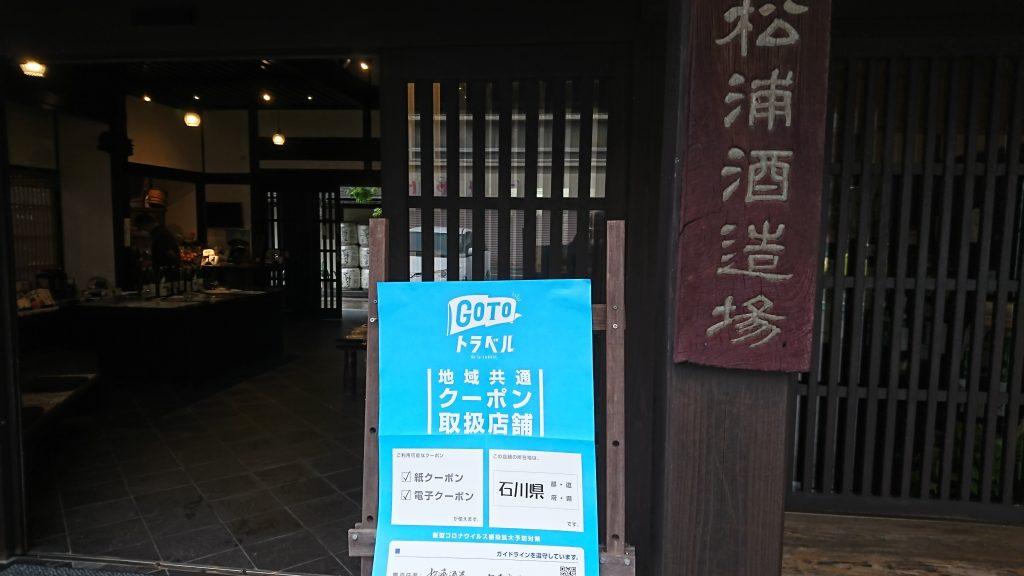 Go Toトラベル地域共通クーポン取扱店になりました。